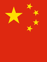 Detail of People's Republic of China flag