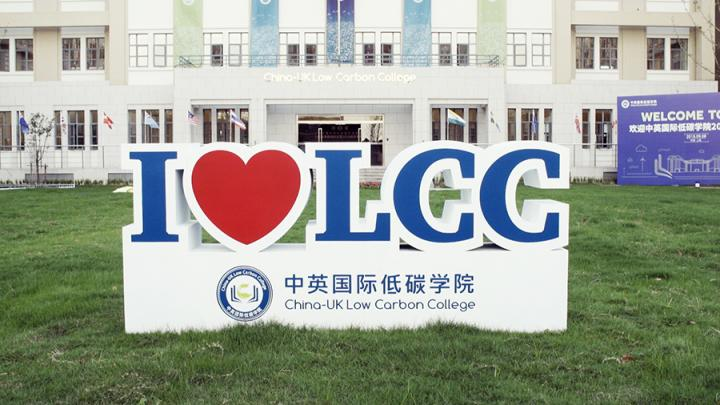 China-UK Low Carbon College sign