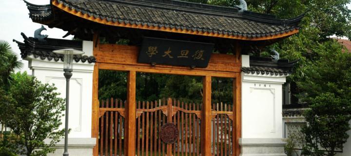 Gates of Fudan University
