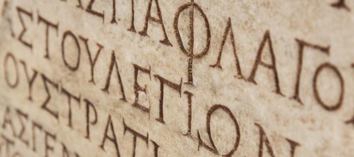 Ancient Greek inscription carved in stone