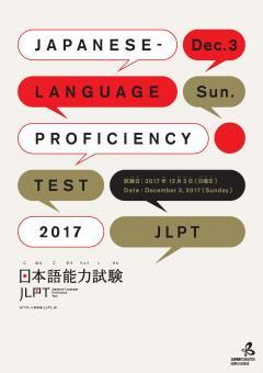 JLPT December 2017
