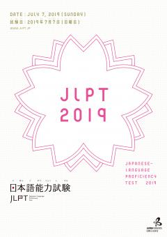About the JLPT | The University of Edinburgh